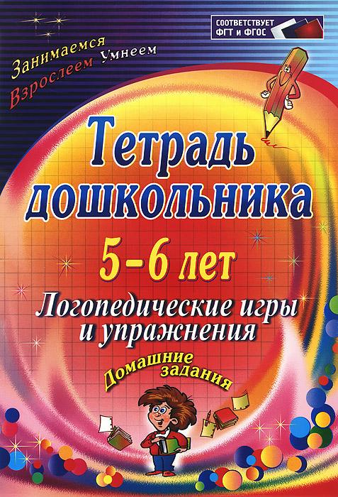 Оксана Якимович Тетрадь дошкольника. 5-6 лет. Логопедические игры и упражнения. Домашние задания цена