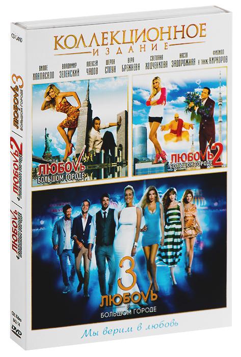 Любовь в большом городе 1-3: Коллекционное издание (2 DVD) видеодиски reanimedia берсерк золотой век фильм 2 битва за долдрей коллекционное издание