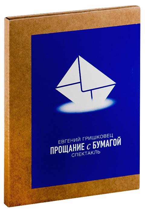 Евгений Гришковец: Прощание с бумагой. Спектакль лебедев евгений купить книги