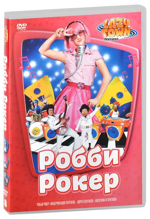 Лентяево, выпуск 8: Робби-рокер