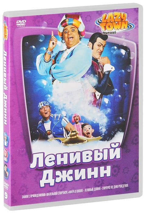 Лентяево, выпуск 9: Ленивый Джинн робби уильямс верона