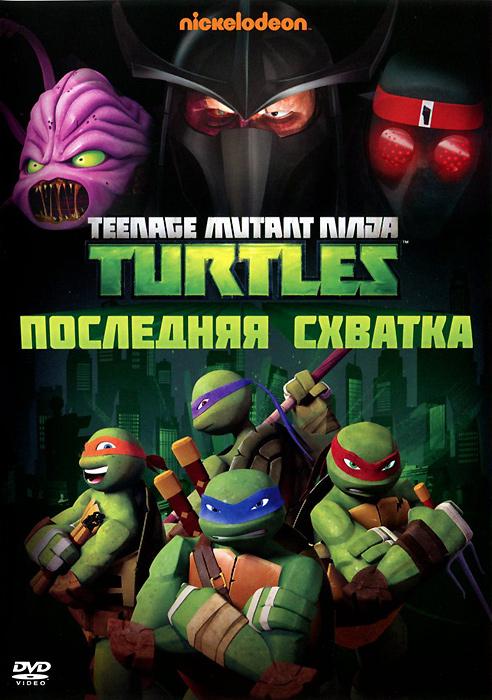 Zakazat.ru: Черепашки ниндзя: Последняя схватка