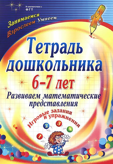 О. М. Рыбникова Тетрадь дошкольника 6-7 лет. Развиваем математические представления. Игровые задания и упражнения цена
