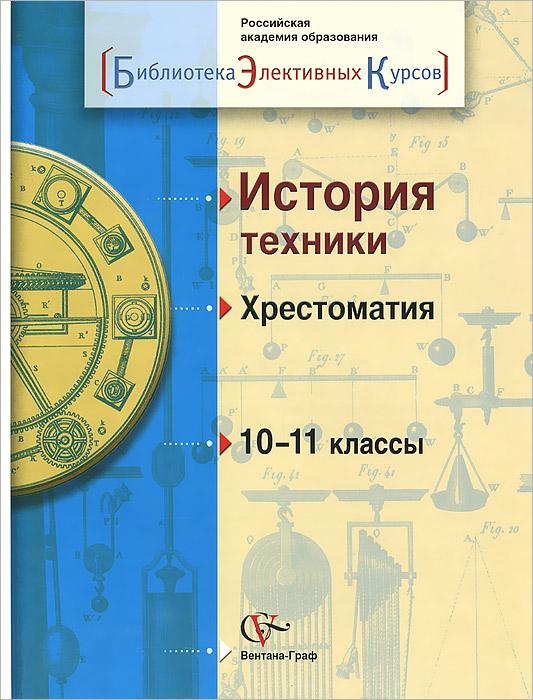 История техники. 10-11 классы. Хрестоматия