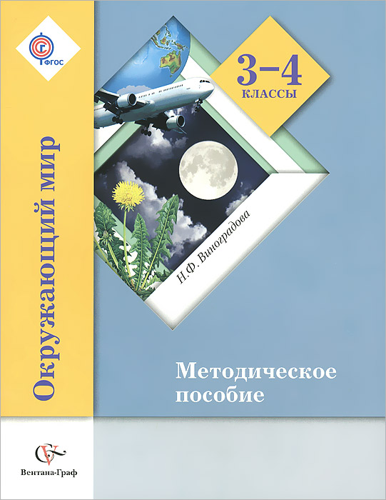 Н. Ф. Виноградова Окружающий мир. 3-4 классы. Методическое пособие wtsfwf freeshipping 6pcs lot 12oz conic mug clamp rubber conic mug clamp silicone cone mug clamp for 3d sublimation transfer