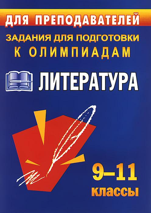 Литература. 9-11 классы. Олимпиадные задания