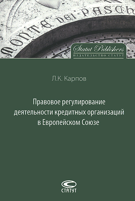 Л. К. Карпов Правовое регулирование деятельности кредитных организаций в Европейском Союзе