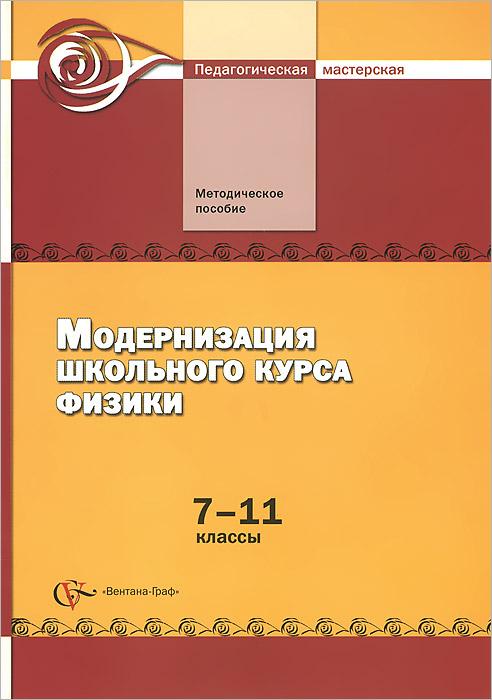Физика. 7-11 классы. Модернизация школьного курса. Методическое пособие