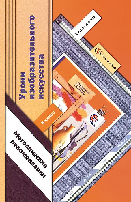 Е. А. Ермолинская Изобразительное искусство. 5 класс. Методические рекомендации
