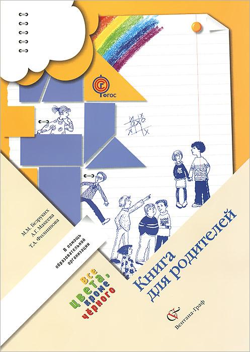 М. М. Безруких, Т. А. Филиппова, А. Г. Макеева Все цвета, кроме черного. Книга для родителей