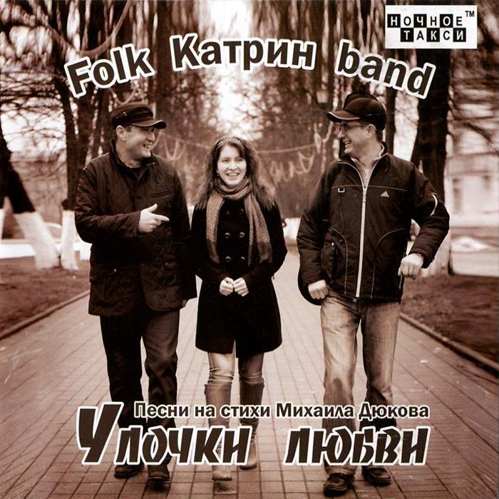 Folk Катрин Band Folk Катрин Band. Улочки любви vintage folk style fringe woven thin belt