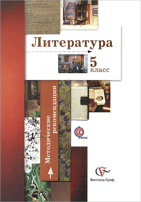 Литература. 5 класс. Методические рекомендации