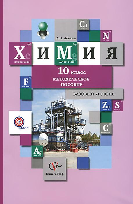 А. Н. Левкин Химия. 10 класс. Базовый уровень. Методическое пособие кузнецова н е левкин а н химия 10