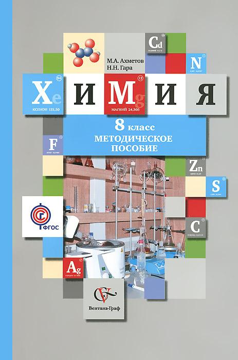 Н. Н. Гара, М. А. Ахметов Химия. 8 класс. Методическое пособие