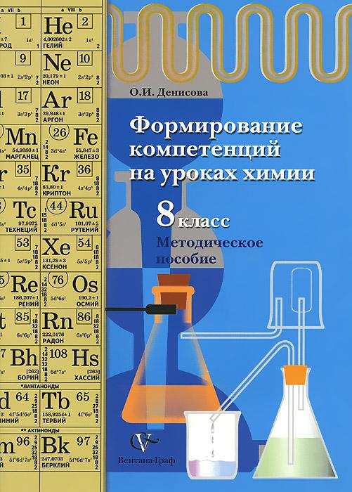 Скачать Химия. Формирование компетенций. 8 класс. Методическое пособие быстро