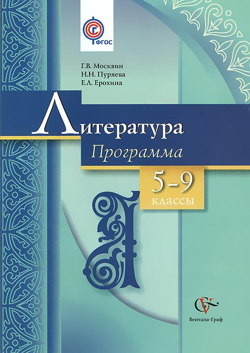 Литература. 5-9 классы. Программа (+ CD-ROM)