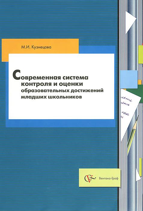 М. И. Кузнецова Современная система контроля и оценки образовательных достижений младших школьников. Пособие для учителя
