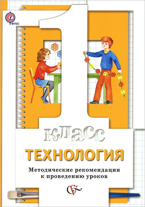 Технология. 1 класс. Методические рекомендации