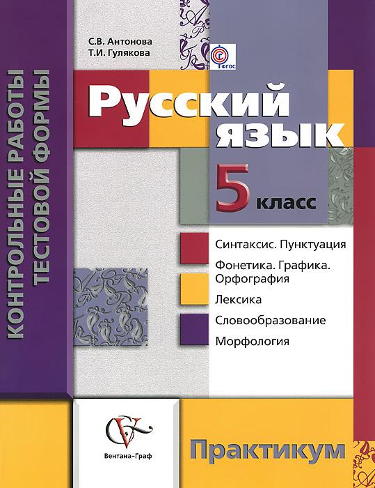 С. В. Антонова, Т. И. Гулякова Русский язык. 5 класс. Контрольные работы тестовой формы