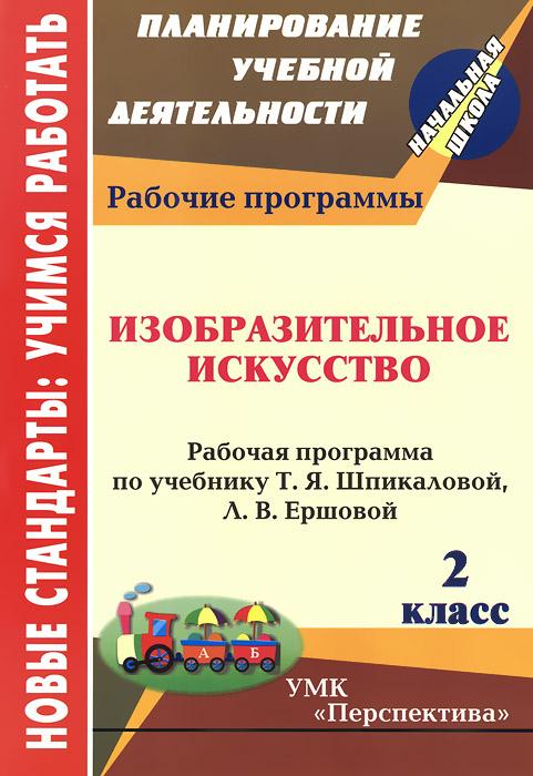 О. В. Павлова, И. Г. Смирнова. Изобразительное искусство. 2 класс. Рабочая программа по учебнику Т. Я. Шпикаловой, Л. В. Ершовой