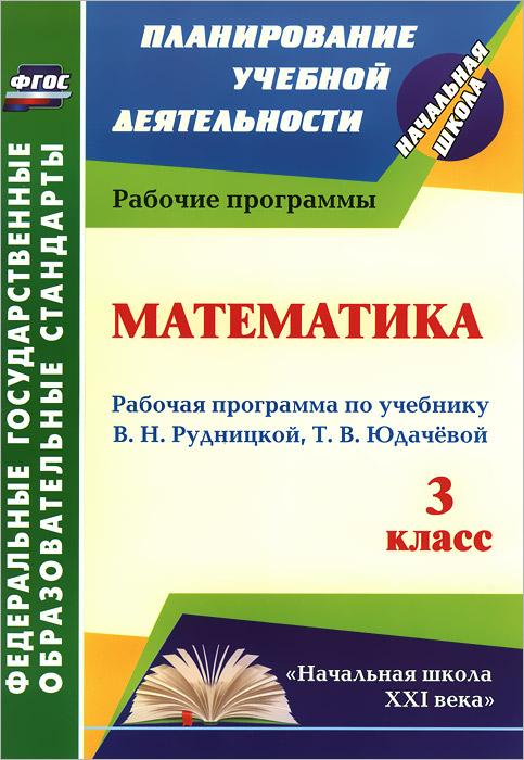 Математика. 3 класс. Рабочая программа по учебнику В. Н. Рудницкой, Т. В. Юдачевой
