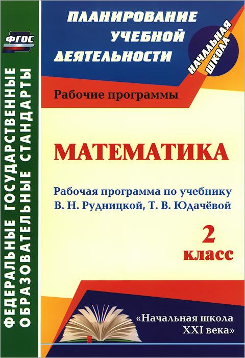 цены В. К. Вайс Математика. 2 класс. Рабочая программа по учебнику В. Н. Рудницкой, Т. В. Юдачевой