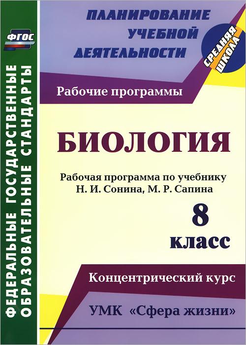 Биология. 8 класс. Рабочая программа по учебнику Н. И. Сонина, М. Р. Сапина. УМК