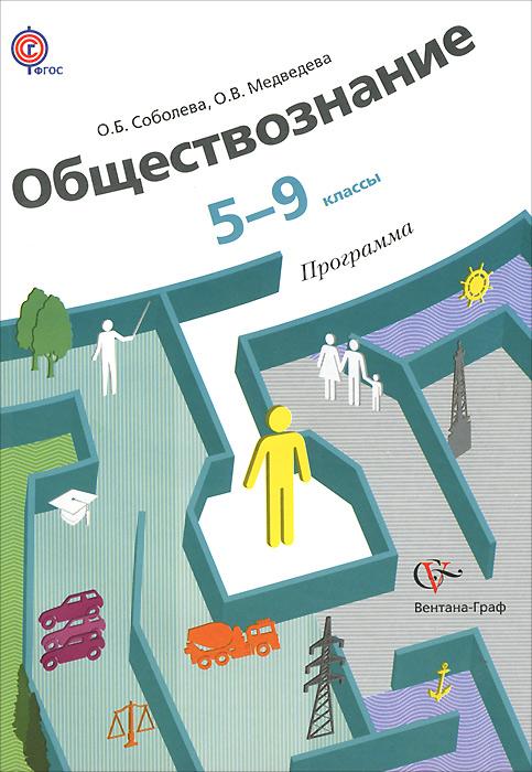 О. Б. Соболева, О. В. Медведева Обществознание. 5-9 классы. Программа (+ CD-ROM)