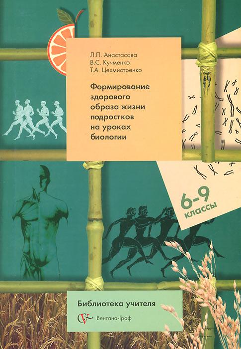 Биология. Формирование здорового образа жизни подростков. 6-9 классы. Методическое пособие