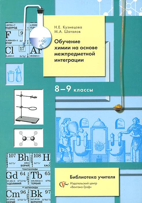 Обучение химии на основе межпредметной интеграции. 8-9 классы