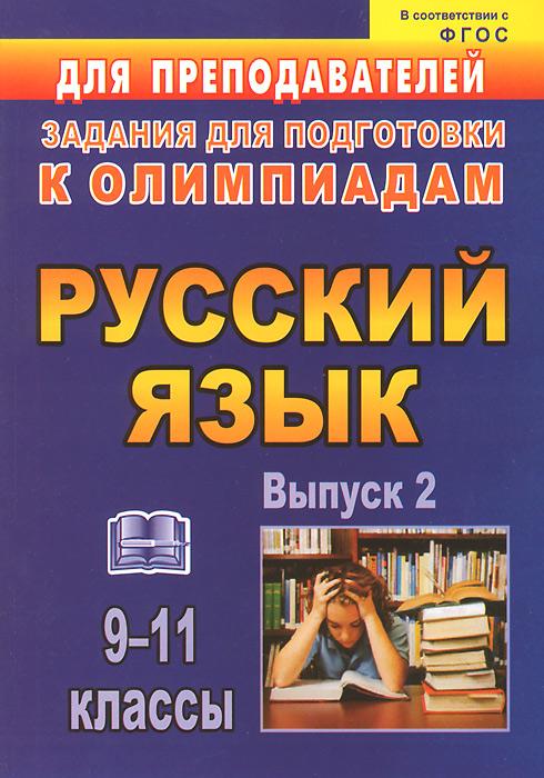 Русский язык. 9-11 классы. Олимпиадные задания по русскому языку. Выпуск 2