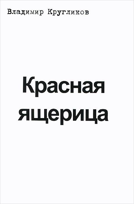 Владимир Кругликов Красная Ящерица