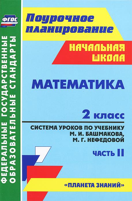 Математика. 2 класс. Система уроков по учебнику М. И. Башмакова, М. Г. Нефедовой. Часть 2