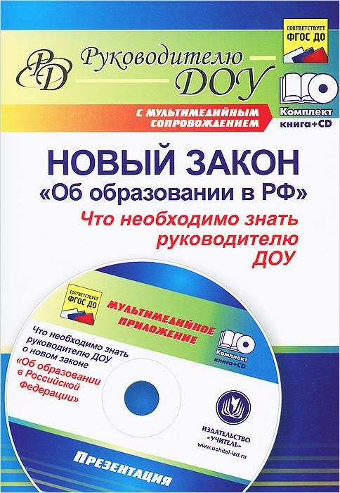 """Новый закон """"Об образовании в РФ"""". Что необходимо знать руководителю ДОУ? (+ CD-ROM)"""