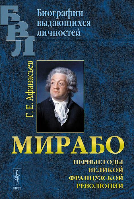 Мирабо. Первые годы Великой Французской революции