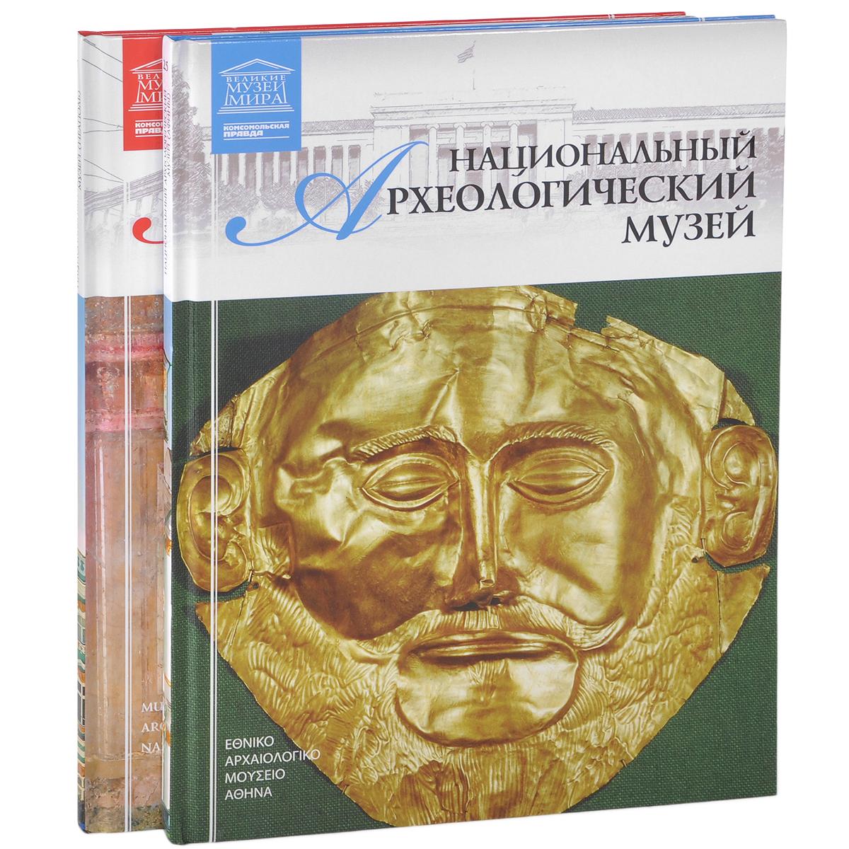 Д. Перова Археологические музеи (комплект из 2 книг) любовный быт пушкинской эпохи комплект из 2 книг