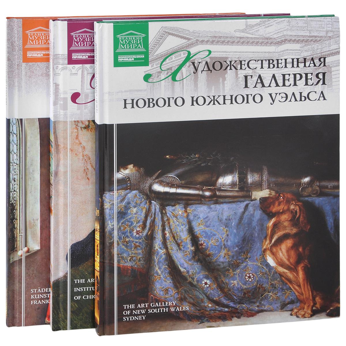 Художественные галереи (комплект из 3 книг) серия великие россияне комплект из 35 книг