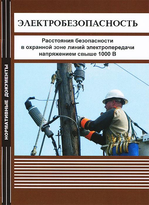Электробезопасность. Расстояния безопасности в охранной зоне линий электропередачи напряжением свыше 1000 В