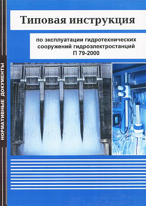 Типовая инструкция по эксплуатации гидротехнических сооружений гидроэлектростанций. П 79-2000 инструкция по эксплуатации фольксваген пассат b5