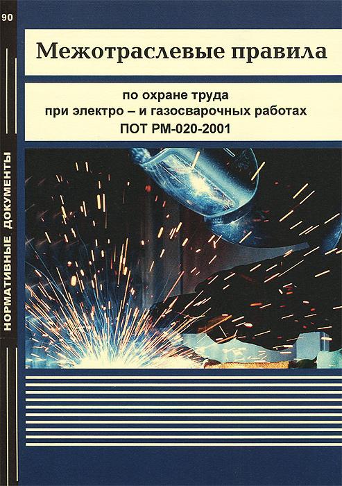 Межотраслевые правила по охране труда при электро- и газосварочных работах. ПОТ РМ-020-2001 автоклав домашний аэ 5 46л электро в москве