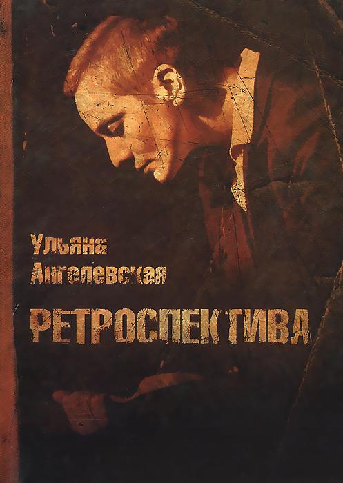 Ульяна Ангелевская Ретроспектива 1968 год пражская весна историческая ретроспектива