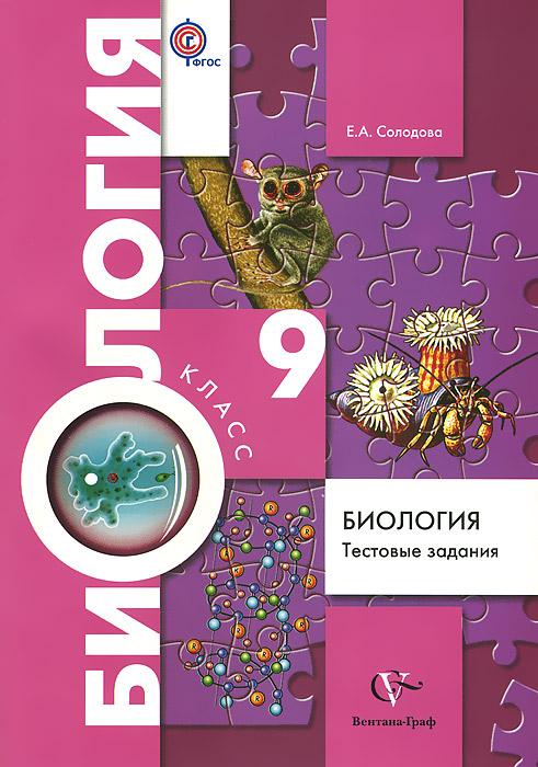 Биология. 9 класс. Тестовые задания. Дидактические материалы