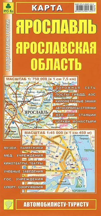 Ярославль. Ярославская область. Карта