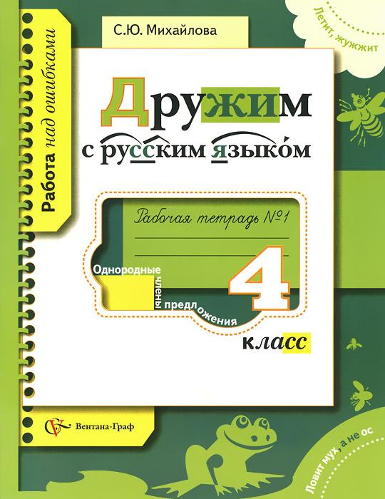 С. Ю. Михайлова Русский язык. 4 класс. Рабочая тетрадь №1