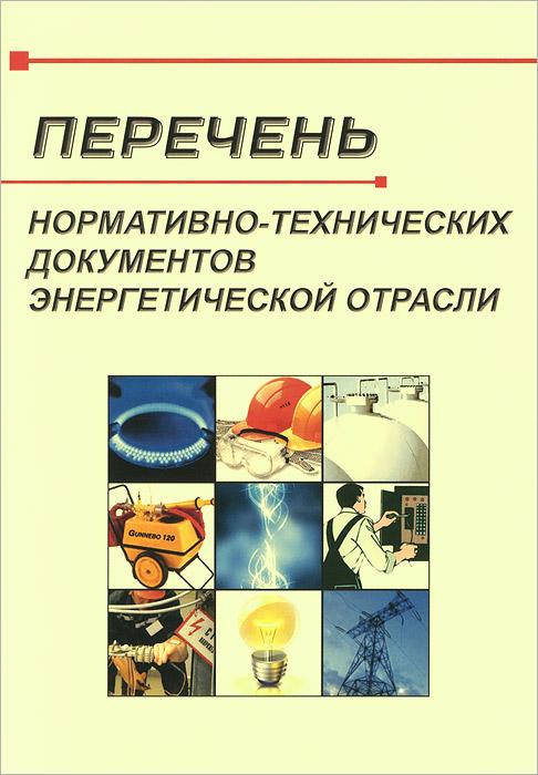 Перечень нормативно-технических документов энергетической отрасли