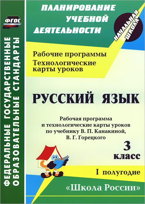 Русский язык 5 класстесты 1 полугодие разумовская