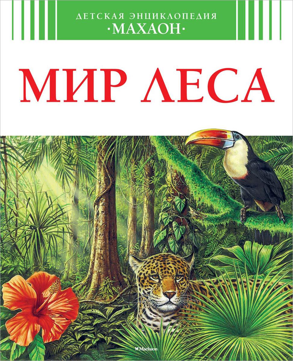 Генри Эйнар Мир леса какие сорта самоопыляемых огурцов длядачи