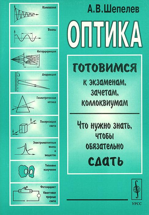Оптика. Учебное пособие. А. В. Шепелев