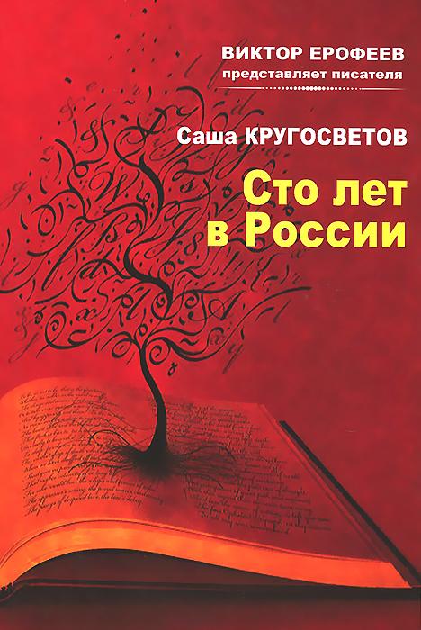 Саша Кругосветов Сто лет в России саша готти некромант купить