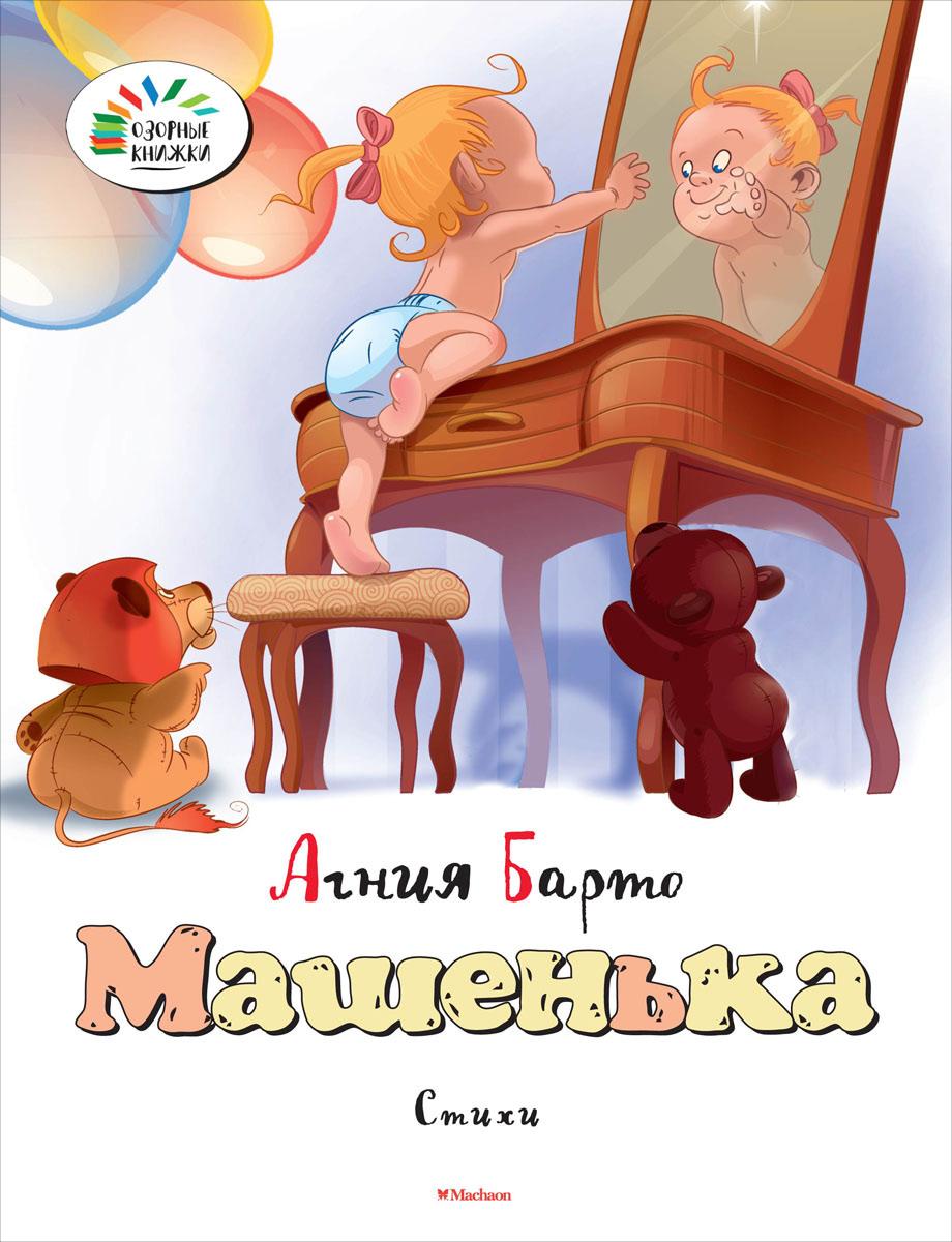 Агния Барто Машенька. Стихи машенька русская драма